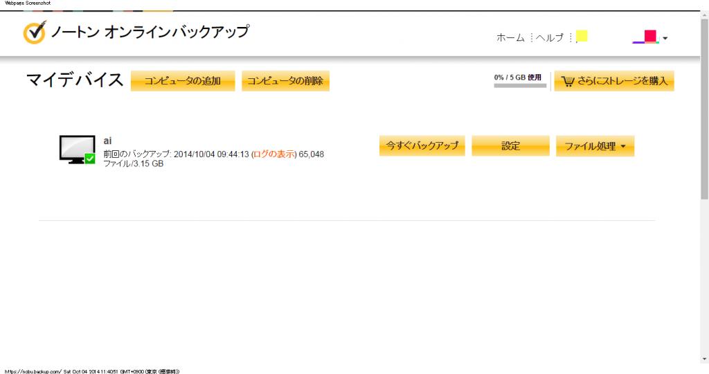 Norton OnlineBacup