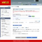 お名前.comドメイン追加でサーバー設定をする。