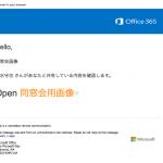 Office365 OneDrive 同窓会画像の取得について